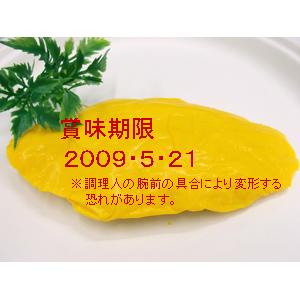 Neta_002_cocolog_oekaki_2009_05_2_5